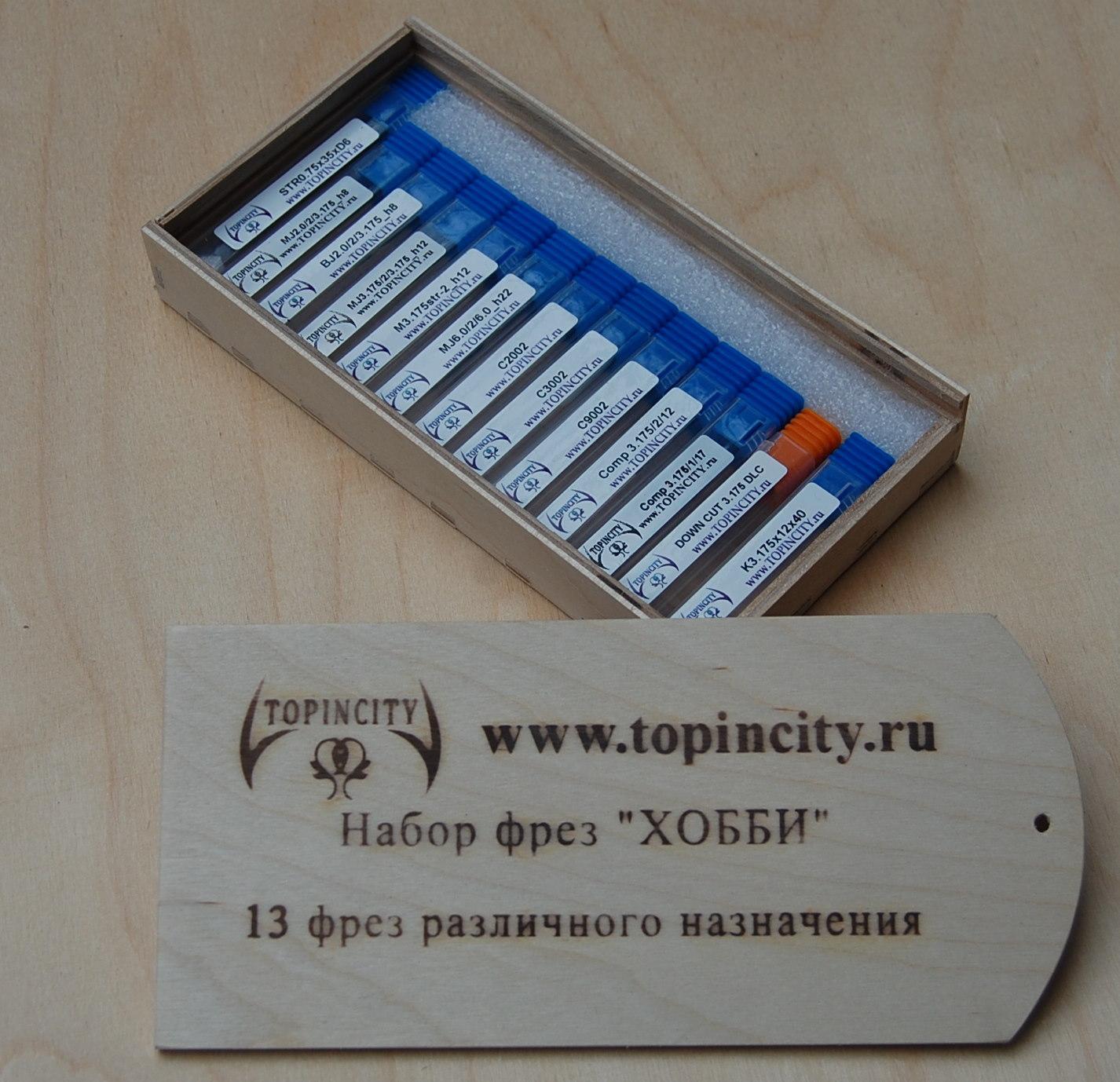 Набор фрез ХОББИ. 13 фрез, без которых не обойтись, без которых станок - это просто железо.