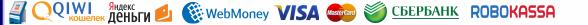 Доступна оплата двадцатью способами в  любой валюте. Доступна наличная и безналичная оплата, кредитной картой,  чеком, безналичная, RUpay, WEBmoney, WMZ, ПРИВАТ 24, Yandex деньги,  Western Union, перевод и др...